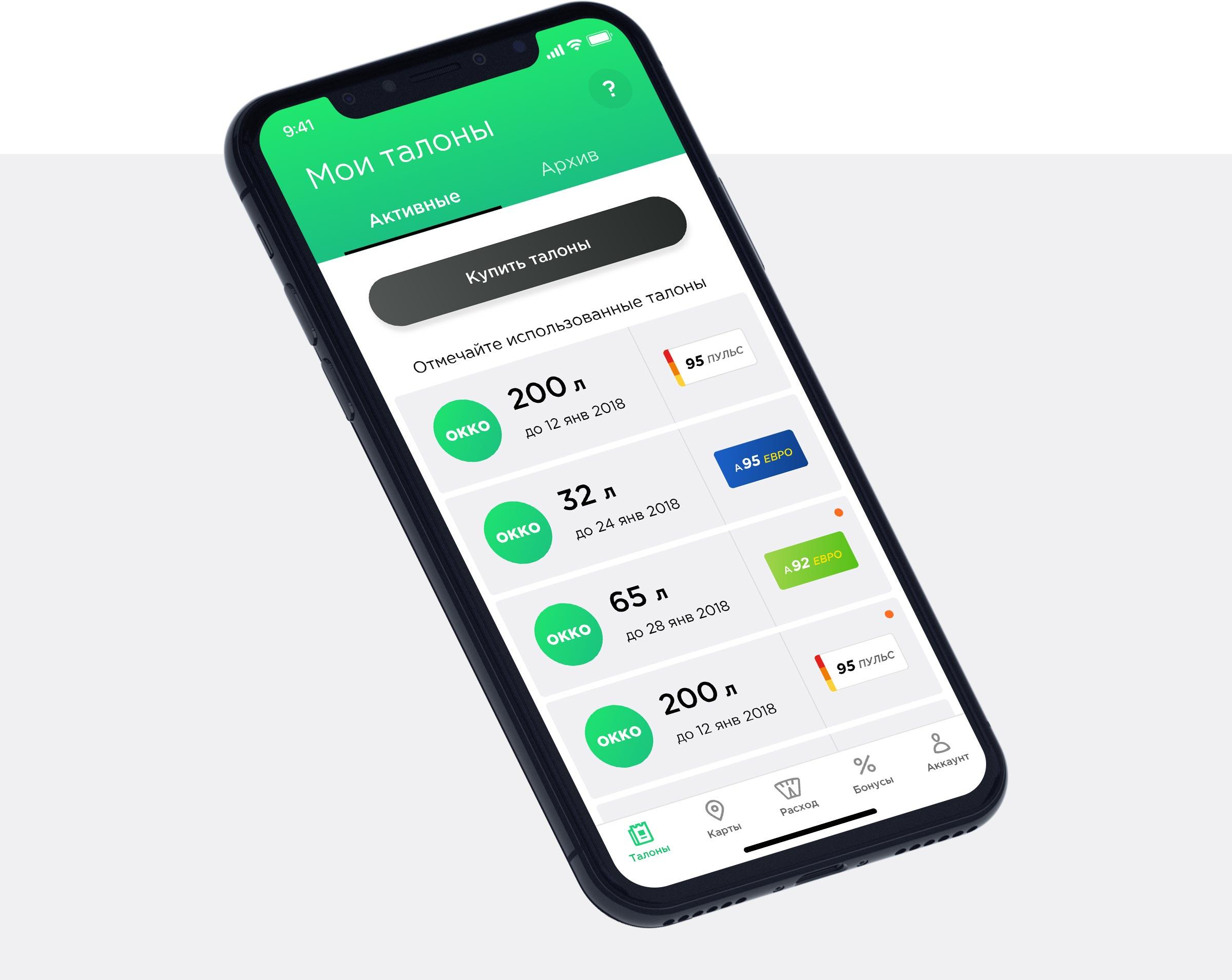 мобильное приложение от брендера